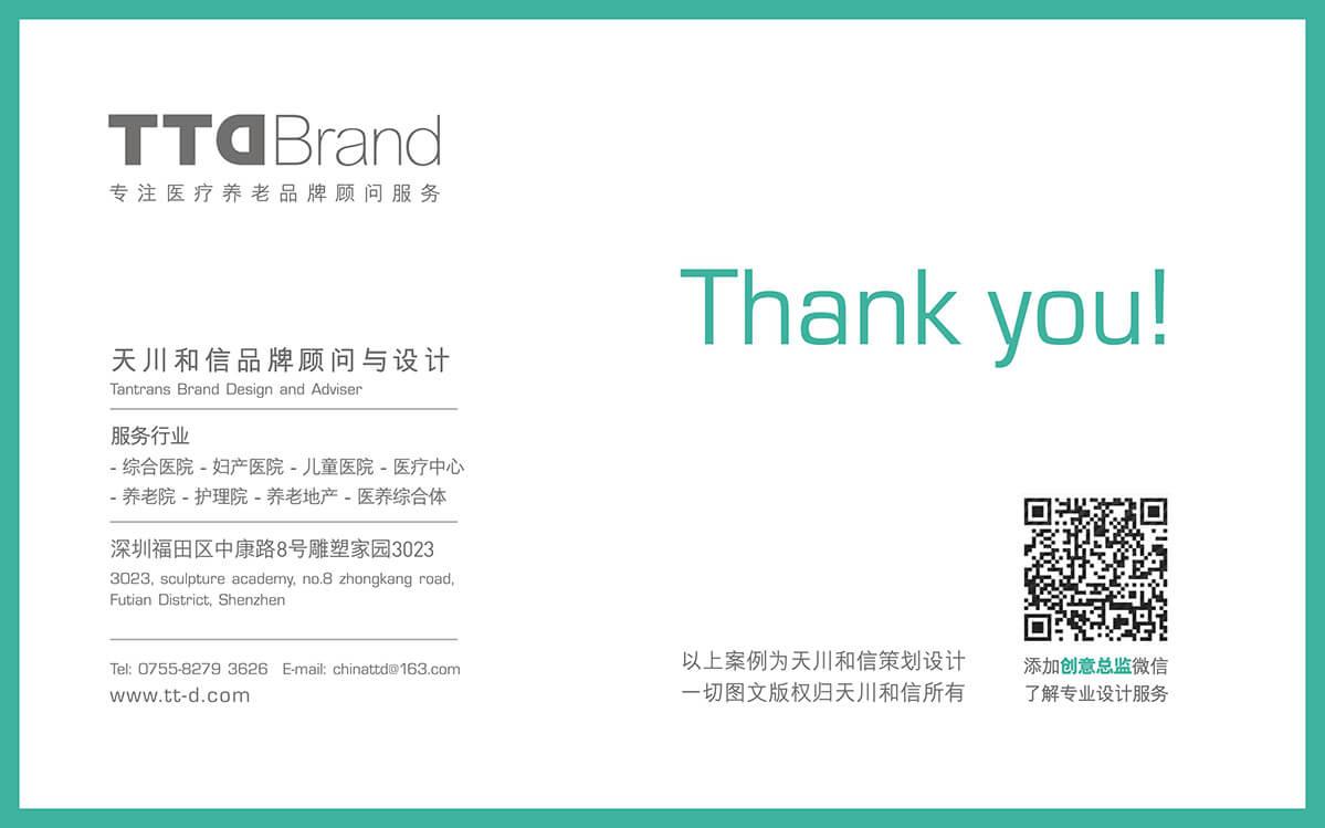 天川和信品牌顾问与设计.jpg